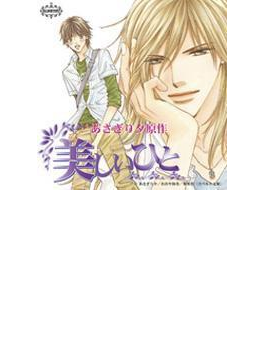 BiNETSU series::美しいひと ドラマアルバム