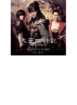 太王四神記 オリジナル・サウンドトラック Vol.1