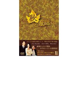 秋の童話 DVD-BOX II