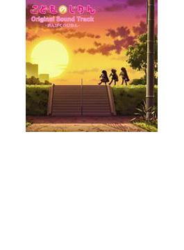 TVアニメ『こどものじかん』オリジナルサウンドトラック おんがくのじかん