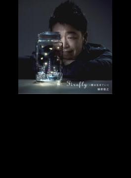 Firefly~僕は生きていく