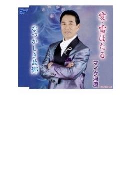 愛・雪ほたる/なつかしき故郷