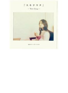 「スキナウタ」 ~Best Songs~
