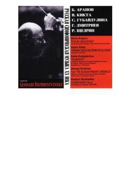 現代ロシアの作曲家達による管弦...