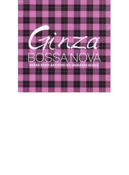ギンザ ボサノヴァ