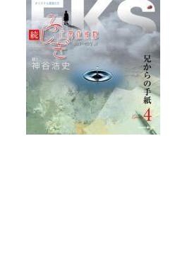 オリジナル朗読CD::続・ふしぎ工房症候群 Episode4 兄からの手紙