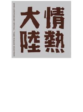 情熱大陸 LOVES MUSIC 10TH ANNIVERSARY SPECIAL/葉加瀬太郎セレクション