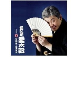 柳家喬太郎 2 金明竹・錦木検校