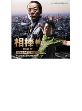 相棒-劇場版- オリジナル・サウンドトラック