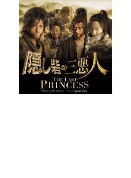 隠し砦の三悪人 THE LAST PRINCESS オリジナル・サウンドトラック