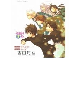 NHKアニメーション 今日からマ王! OPテーマ/EDテーマ::世界よ笑え with M-Tone/Going