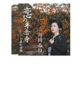 恋の専念寺/しあわせ暦