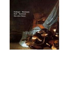 17世紀ドイツ・バロックの鍵盤音楽 中野振一郎(チェンバロ)