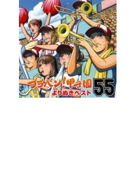 『ブラバン! 甲子園』よりぬきベスト55 東京佼成ウインドオーケストラ