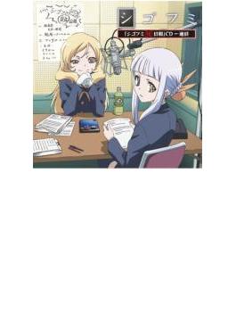 TVアニメ『シゴフミ』 「シゴフミ秘日報」CD 一通目