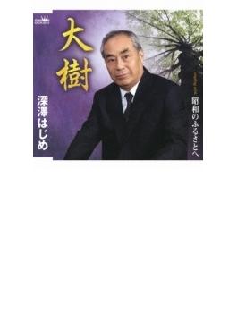 大樹/昭和のふるさとへ