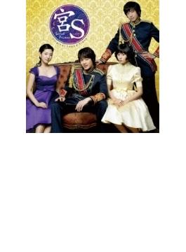 宮S~Secret Prince オリジナル・サウンドトラック
