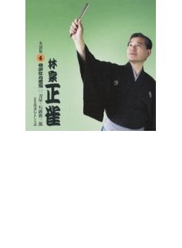 林家正雀 4::怪談牡丹燈籠 1 刀屋・お露新三郎