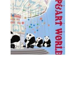 P&ART WORLD 新しいパンダの世界