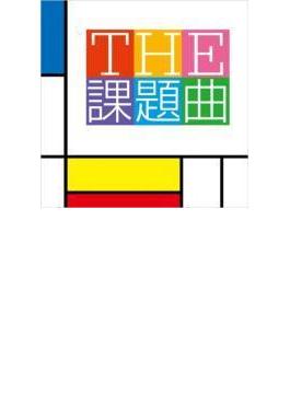 The 課題曲: 山下一史 / 東京佼成 Wind O