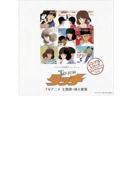 タッチ TVアニメ 主題歌・挿入歌集