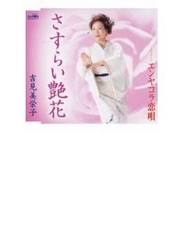 さすらい艶花/エンヤコラ恋唄