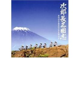 次郎長三国志 オリジナルサウンドトラック