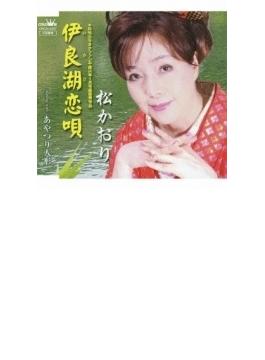 伊良湖恋唄/あやつり人形