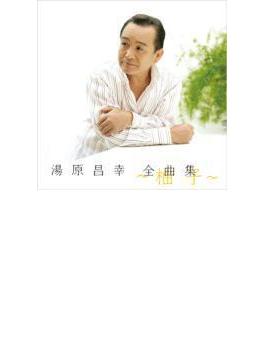 湯原昌幸 全曲集 ~柚子~
