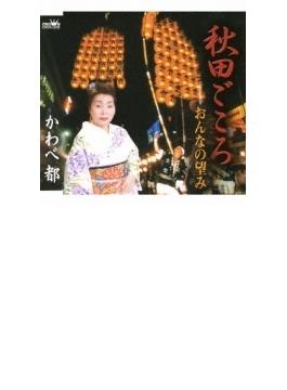 秋田ごころ/おんなの望み
