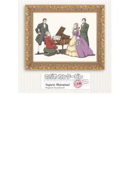 アニメ のだめカンタービレ 巴里編 オリジナル・サウンドトラック