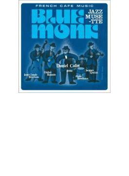 フレンチ カフェ ミュージック ジャズ ミュゼット: ブルー モンク