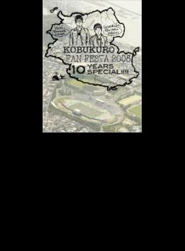 コブクロ FAN FESTA 2008 10 YEARS SPECIAL!!!!