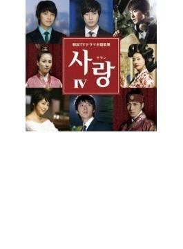 サランIV 韓国TVドラマ主題歌集