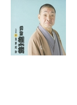 柳家権太楼 7::青菜/死神
