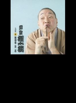 柳家権太楼 8::蛙茶番/笠碁
