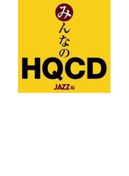 みんなのhqcd - Jazz編(Ltd)