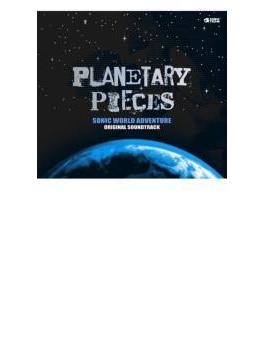 ソニック ワールドアドベンチャー オリジナル サウンドトラック プラネタリー・ピーシーズ
