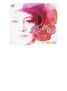 愛は嫉妬(ジェラシー)/純子の涙