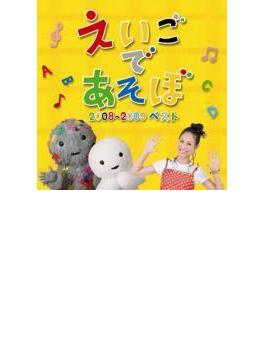NHK えいごであそぼ 2008~2009ベスト