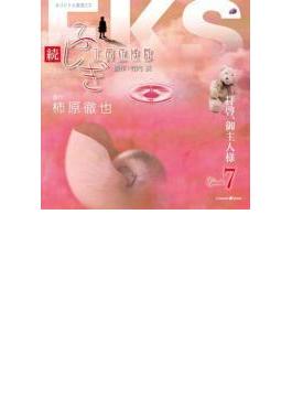 オリジナル朗読CD::続・ふしぎ工房症候群 Episode7 拝啓、御主人様