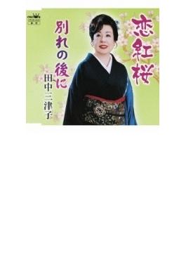 恋紅桜/別れの後に