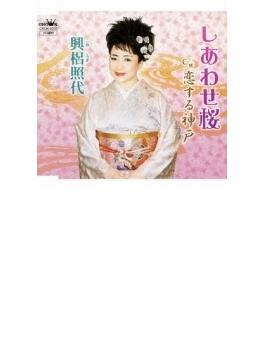 しあわせ桜/恋する神戸