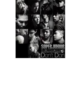 2集: Don't Don