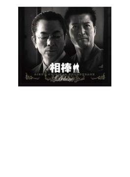 相棒 オリジナル・サウンドトラック デラックス