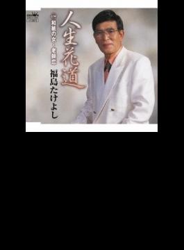 人生花道/和紙の女/老師恋