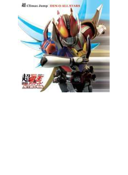 超Climax Jump DEN-O ALL STARS