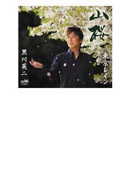 山桜/東京レイン