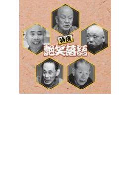 決定盤!!::特選 艶笑落語 ベスト