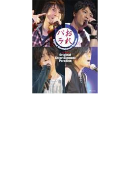 """Original Entertainment Paradise """"おれパラ"""" ライブDVD"""